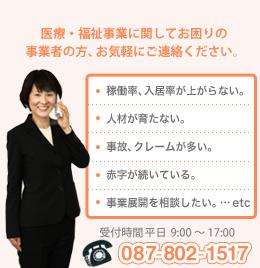 お困りの事業場の方、お気軽にご連絡ください。